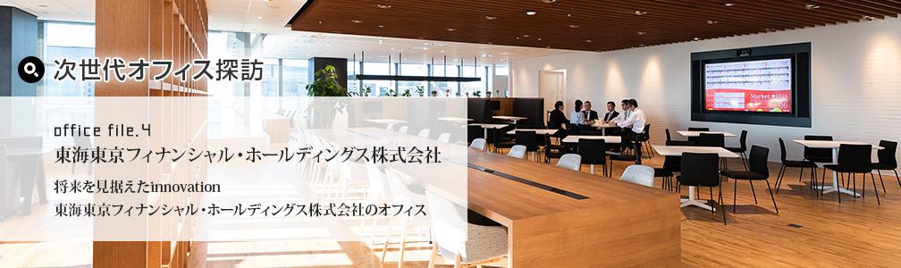 NEWマークなし/オフィス探訪/東海東京フィナンシャルHD