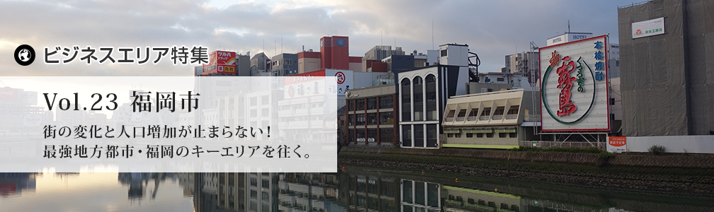 NEWマークなし/エリア特集/福岡市
