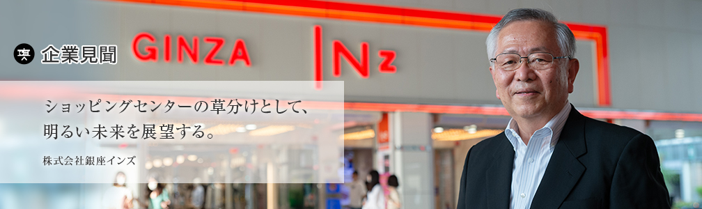 NEWマークなし/起業見聞/株式会社銀座インズ