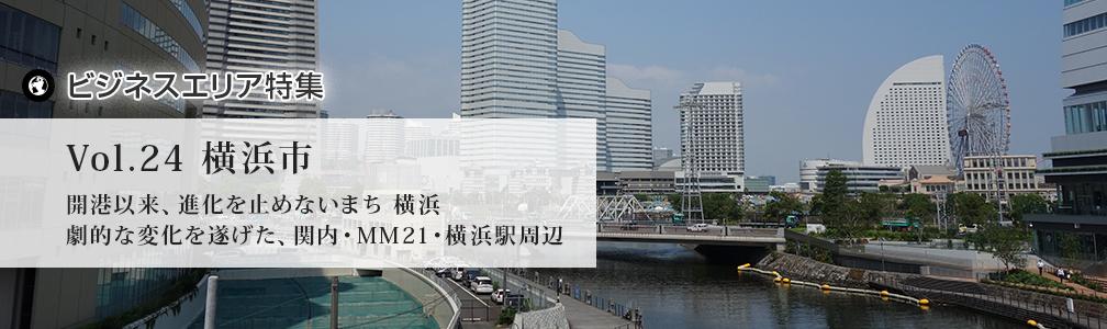 NEWマークなし/エリア特集/横浜市