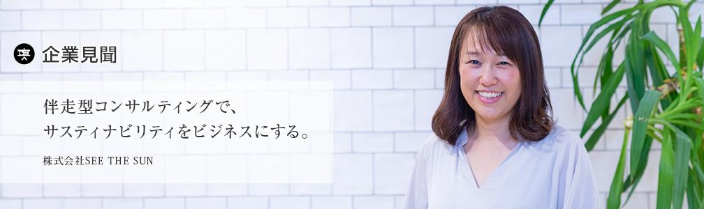 NEWマークなし/起業見聞/株式会社SEE THE SUN