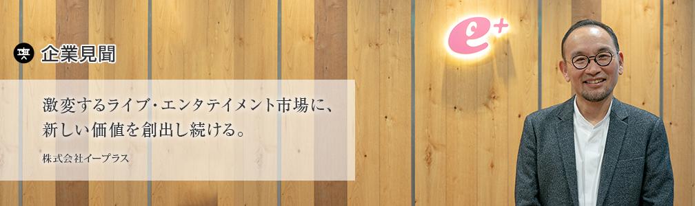 NEWマークなし/起業見聞/株式会社イープラス