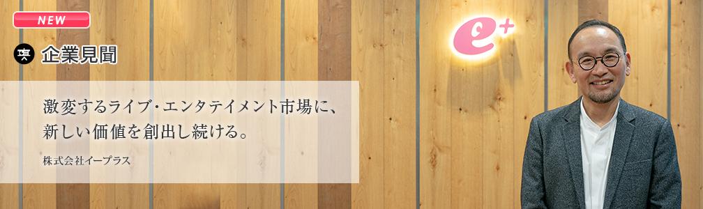 NEWマークあり/起業見聞/株式会社イープラス