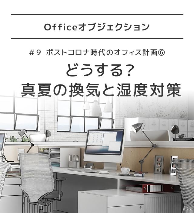 Officeオブジェクション