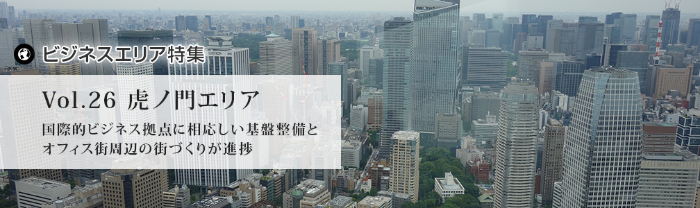NEWマークなし/エリア特集/虎ノ門