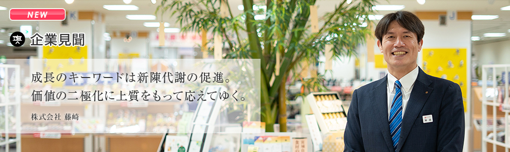 NEWマークあり/起業見聞/株式会社 藤崎