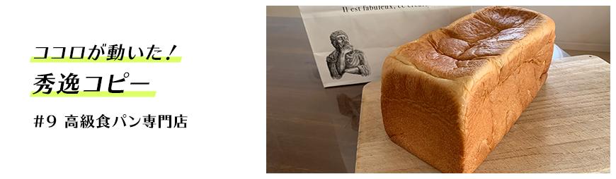 #9 高級食パン専門店