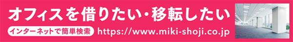 オフィスを借りたい・移転したい インターネットで簡単検索 e-miki.com